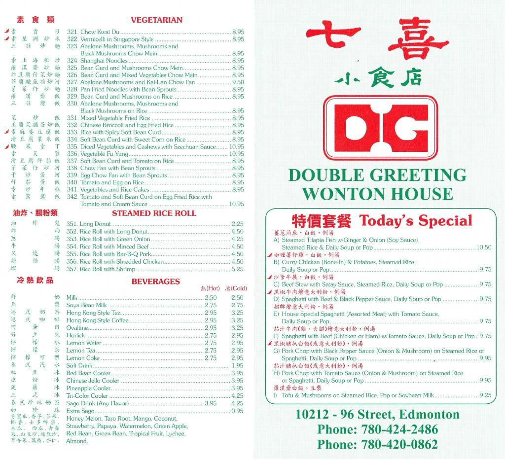 Double Greeting Won Ton House
